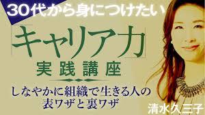「 清水 久三子キャリア力」の画像検索結果