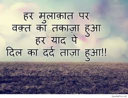Sad Love Wallpaper Hindi Heart Touching Shayari Quotes 247210