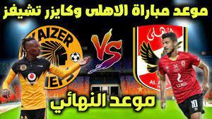 موعد مباراة الاهلى وكايزر تشيفز نهائي دوري ابطال افريقيا - YouTube