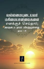 Read god's insightful messages (from the old and new testament) about life, healing, faith, inspiration, love and many more. Christian Tamil Wallpaper Free Download
