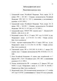 Декан НН Договор хранения Виды и их характеристика d  Страница 75 Договор хранения Виды и их характеристика Страница 79