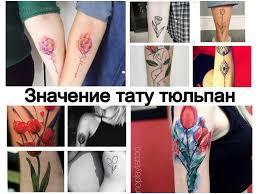 значение тату тюльпан особенности и варианты рисунка фото эскизы