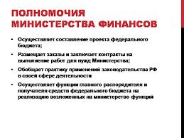 Полномочия Министерства здравоохранения РФ курсовая