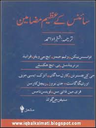 science kay azeem mazamin eassays pdf book ebooks online سائنس کے عظیم مظامین