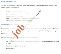 Exle Of A Good Basic Resume Banking Resource How To Write Do