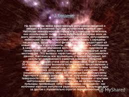 Презентация на тему Реферат по астрономии на тему Что такое  2 1