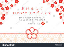 Japanese Happy New Years Zaloy Carpentersdaughter Co