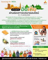 Thaitrade.com ชวน ผปก.เจาะตลาดอินเดียผ่านช่องทางเจรจาออนไลน์
