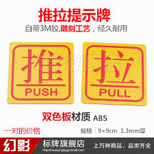 overwhelming push pull stickers glass door cartoon thumb push pull signs sliding glass door stickers
