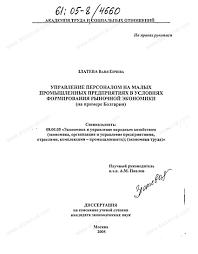 Диссертация на тему Управление персоналом на малых промышленных  Диссертация и автореферат на тему Управление персоналом на малых промышленных предприятиях в условиях формирования рыночной