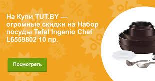 Купить <b>Набор</b> посуды Tefal Ingenio Chef L6559802 10 пр. в ...