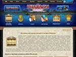 Казино Фараон — отзывы