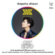 Cat Radio - พบกับโชว์จากอัลบั้มแรกของ Mew Suppasit ที่ Cat Expo 7 #catexpo  #mewsuppasit