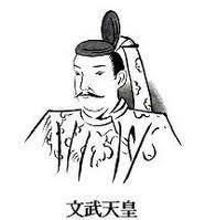 「文武天皇」の画像検索結果