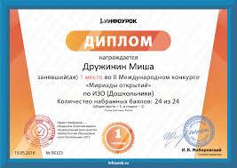 Наши достижения МКОУ Половинкинская СОШ Диплом проекта infourok ru № 96153