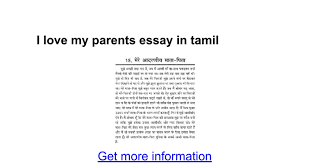 i love my parents essay in tamil google docs