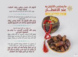 أفضل دعاء الصائم قبل الافطار مكتوب ادعية للصائم في رمضان - موقع رؤية