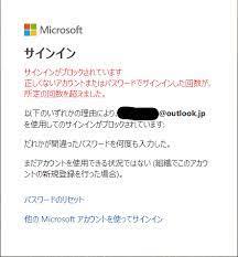 マイクロソフト アカウント 削除