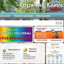 Справочник Горячий-Ключ | ВКонтакте