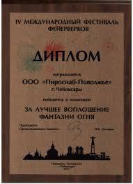 О компании Пироснаб Диплом iv Международного фестиваля фейерверков Чебоксары 2011