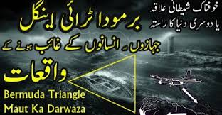 yesheaven com we have thousands of articles for you urdu hindi  bermuda triangle urdu history bermuda triangle documentary hindi haqeeqat
