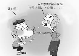 Image result for 怕老婆