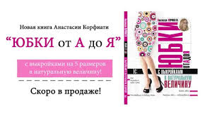"Новая книга А.Корфиати ""<b>Юбки</b> от А до <b>Я</b>"" - YouTube"