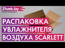 Распаковка - Ультразвуковой <b>увлажнитель воздуха Scarlett SC</b> ...