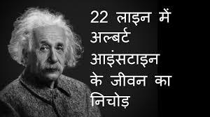 Einstein Quotes Impressive 48 Quotes By Albert Einstein In Hindi YouTube