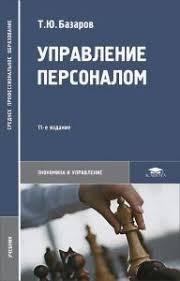 Управление персоналом учебная литература купить книги с  859 руб Управление персоналом