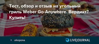 Тест, обзор и отзыв на <b>угольный гриль</b> Weber <b>Go</b>-Anywhere ...