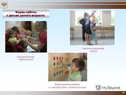 Презентация на тему Опыт реализации в Тюменской области  11 11 Формы работы с детьми раннего возраста Психологическая реабилитация Занятия на тренажере