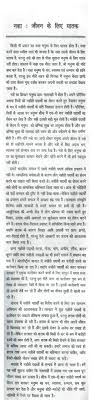 essay on intoxication in hindi