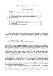 Конституционное право РФ реферат по праву скачать бесплатно  Конституционное право Италии реферат по праву скачать бесплатно Палата парламент партий правительство закон гражданство спор разрешение