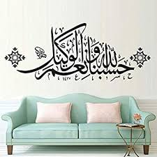 <b>God Allah</b> Quran <b>Islam</b> Muslims Speak Arabic <b>Islamic Wall Stickers</b> ...