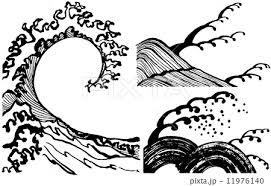 和波 コーナー 毛筆イラストのイラスト素材 11976140 Pixta