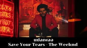 แนะนำคลิปแปลความหมายเพลง Save Your Tears - The Weeknd