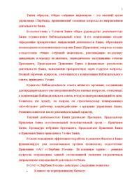 Отчет по производственной практике на примере ПАО Сбербанк  Отчёт по практике Отчет по производственной практике на примере ПАО Сбербанк 5
