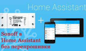 <b>Sonoff</b> в Home Assistant без перепрошивки