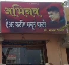 Image result for hair cutting saloon