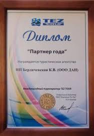 Награды туристической компании ДАН Диплом Партнер года награждается Туристическая компания ДАН