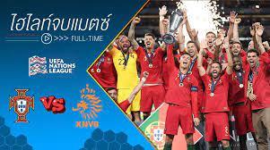ไฮไลท์บอล ยูฟ่า เนชั่นส์ลีค โปรตุเกส VS เนเธอร์เเลนด์   BALL24TH ข่าวฟุตบอล  ดูบอลออนไลน์ ไฮไลท์ฟุตบอล