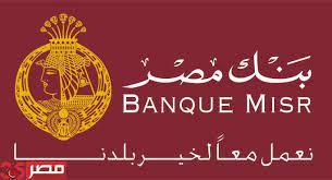 تفعيل خدمة بنك مصر اونلاين bank misr online