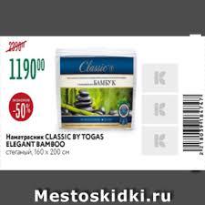 <b>Наматрасник Classic By Togas</b> ELEGANT BAMBOO 160х200см ...