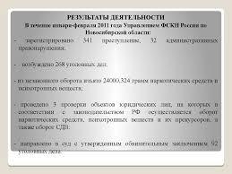 Отчет по практике Федеральная служба РФ по контролю за оборотом  В течение января февраля 2011 года Управлением ФСКН России по Новосибирской области зарегистрировано правонарушения 341 преступление