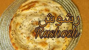 Published on nov 03, 2018. طريقه عمل الرشوش اليمني سهل جدا How To Do Yemeni Rashosh Very Easy Youtube