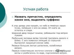 Презентация на тему Контрольная работа Урок русского языка в  3 Устная работа Назвать причастие