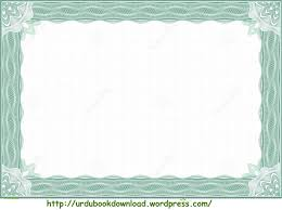 diploma border template certificate templates school of quran online