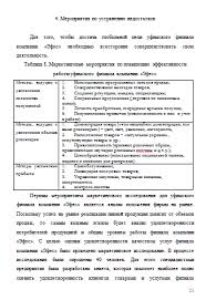 Отчет по практике по материалам компании Пивоварня Москва Эфес  Отчет по практике по материалам компании Пивоварня Москва Эфес филиал в г Уфе