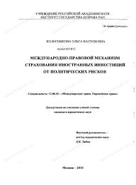 Диссертация на тему Международно правовой механизм страхования  Диссертация и автореферат на тему Международно правовой механизм страхования иностранных инвестиций от политических рисков